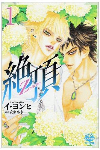 絶頂 1 (ニチブンKARENコミック文庫 LY 1)