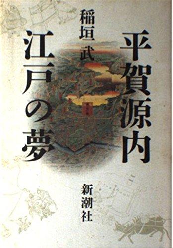 平賀源内 江戸の夢