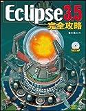 Eclipse 3.5 完全攻略