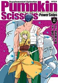 [岩永亮太郎]のPumpkin Scissors:Power Snips(2) (月刊少年マガジンコミックス)