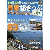 おとなの青春18きっぷの旅 ベストセレクション 2016年 04 月号 [雑誌]: 漢字一番 別冊