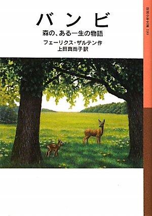 バンビ――森の、ある一生の物語 (岩波少年文庫)の詳細を見る