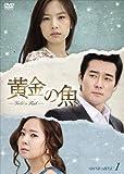 黄金の魚 DVD-BOX 1[DVD]