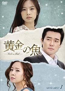 黄金の魚 DVD-BOX 1
