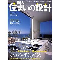 新しい住まいの設計 2009年 04月号 [雑誌]