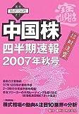 中国株四半期速報2007年秋号