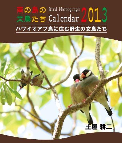 南の島の文鳥たち 鳥写真カレンダー2013 ハワイオアフ島に住む野生の文鳥たち