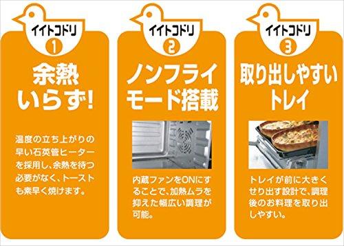 山善『ノンフライ&トースター(YNA-100)』