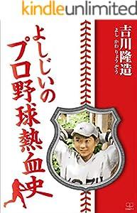 よしじいのプロ野球熱血史(22世紀アート)