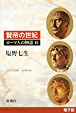 賢帝の世紀──ローマ人の物語[電子版]IX