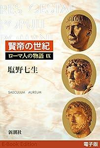 ローマ人の物語 9巻 表紙画像
