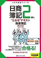 """日商簿記2級に""""とおる""""テキスト商業簿記 第2版 (とおる簿記シリーズ)"""