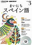 NHK CD ラジオ まいにちスペイン語 2017年3月号