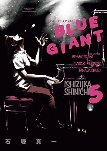 BLUE GIANT(5) (ビッグコミックス)の詳細を見る