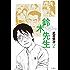 鈴木先生 : 2 (アクションコミックス)