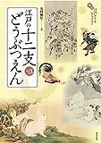 江戸の十二支どうぶつえん (面白江戸アートギャラリー)