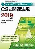 家電製品アドバイザー資格 CSと関連法規 2019年版 (家電製品協会 認定資格シリーズ)