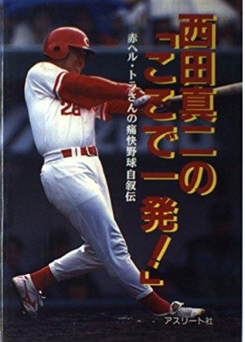 西田真二のここで一発!―トラさんの痛快野球自叙伝