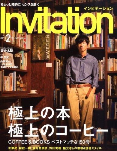 Invitation (インビテーション) 2009年 02月号 [雑誌]の詳細を見る