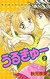 うるきゅー(2) (なかよしコミックス)