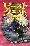 ビースト・クエスト9 石魔女ソルトラ 黄金の鎧編(静山社ペガサス文庫)
