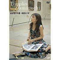山口智子の旅シリーズ第2弾 山口智子 北斎とドガ「生きること、仕事をすること」