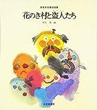花のき村と盗人たち (新美南吉童話選集)