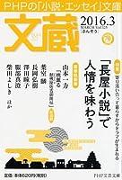 文蔵 2016.3 (PHP文芸文庫)