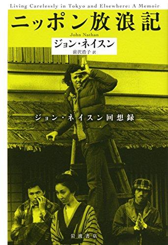 ニッポン放浪記――ジョン・ネイスン回想録の詳細を見る