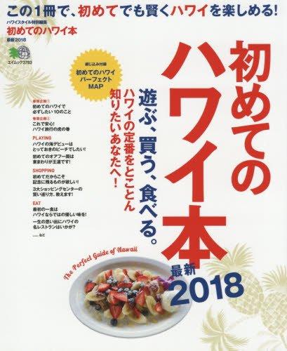 初めてのハワイ本最新2018 (エイムック 3783)