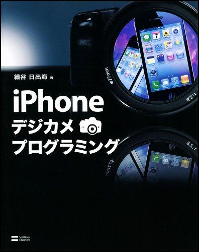 iPhoneデジカメプログラミングの詳細を見る