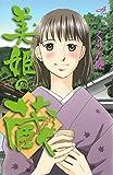 美姫の蔵 (Akita Comics Elegance)