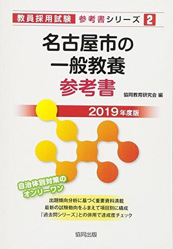 名古屋市の一般教養参考書 2019年度版 (教員採用試験「参考書」シリーズ)