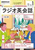 NHKラジオ ラジオ英会話 2018年 1月号 [雑誌] (NHKテキスト)