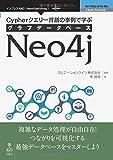 Cypherクエリー言語の事例で学ぶグラフデータベースNeo4j (NextPublishing)