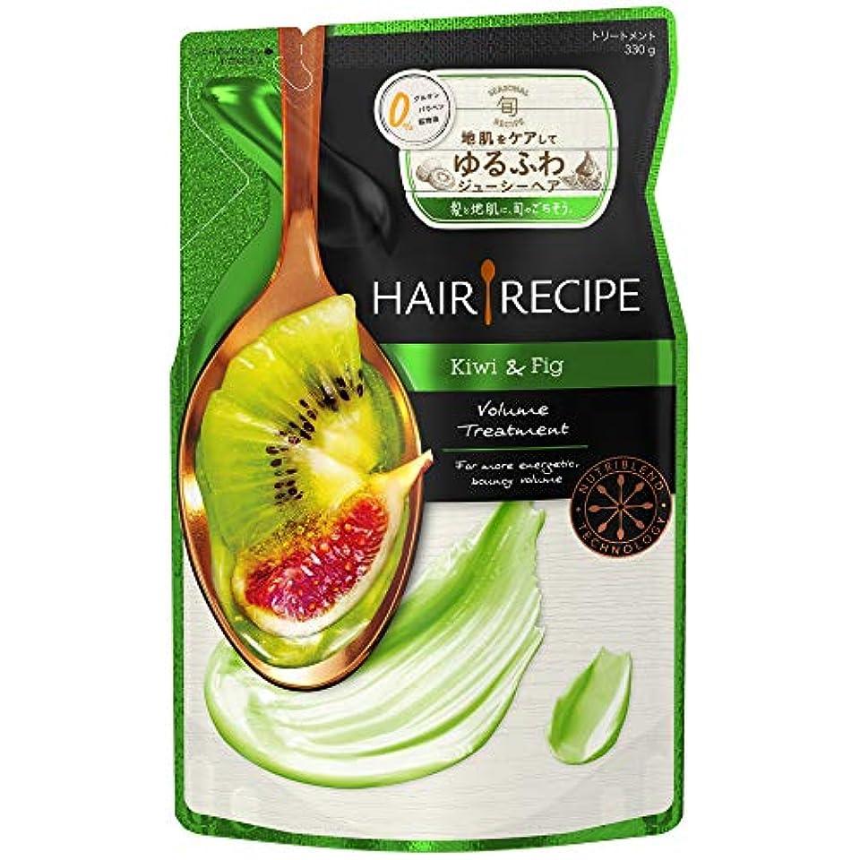 イチゴ姿を消す承認するヘアレシピ トリートメント キウイ エンパワーボリュームレシピ 詰め替え 330g