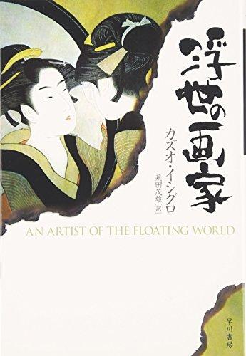 浮世の画家 (ハヤカワepi文庫)の詳細を見る