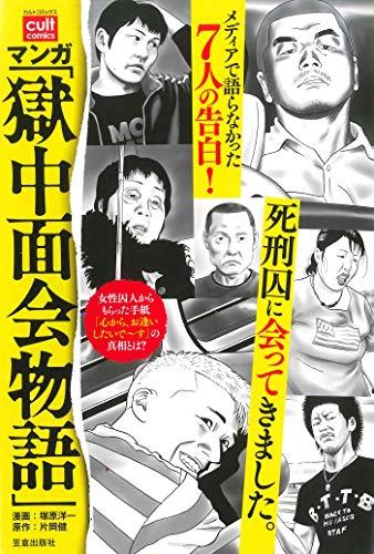 マンガ「獄中面会物語」 (カルトコミックス)