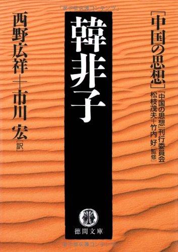 韓非子―中国の思想 (徳間文庫)の詳細を見る