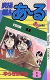 究極超人あ~る(8) (少年サンデーBOOKS)