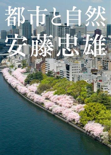 安藤忠雄 都市と自然の詳細を見る