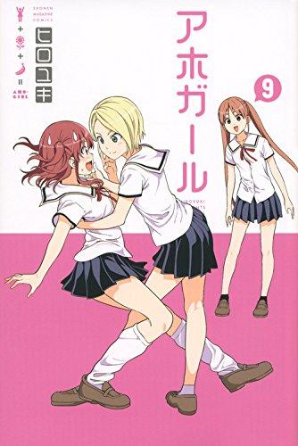 アホガール(9) (講談社コミックス)の詳細を見る
