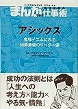 asics まんがで学ぶ成功企業の仕事術 アシックス (朝日新聞出版)