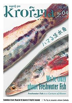 [KRORMA MEDIA]のクロマーマガジンNo.4(2018年10月号) Krorma Magazine No.4 : カンボジアを知るカルチャー&旅マガジン (雑誌)