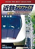 ビコムベストセレクション 近鉄プロファイル~近畿日本鉄道全線508.1km~第3章 ...[DVD]