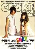CHOKi CHOKi (チョキチョキ) 2008年 09月号 [雑誌]