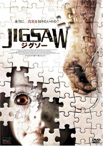 JIGSAW ジグソー [DVD]の詳細を見る