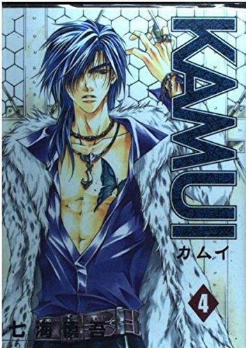 Kamui 4 (ステンシルコミックス)の詳細を見る