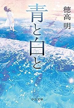 青と白と (中公文庫 ほ 22-1)