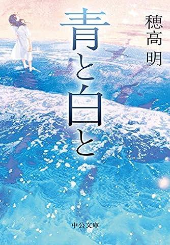 青と白と (中公文庫)